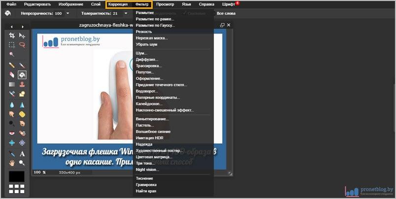 Фотошоп на русском языке онлайн скачать.