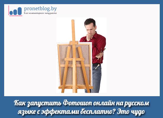 Фотошоп онлайн бесплатно на русском без регистрации | photoshop online.