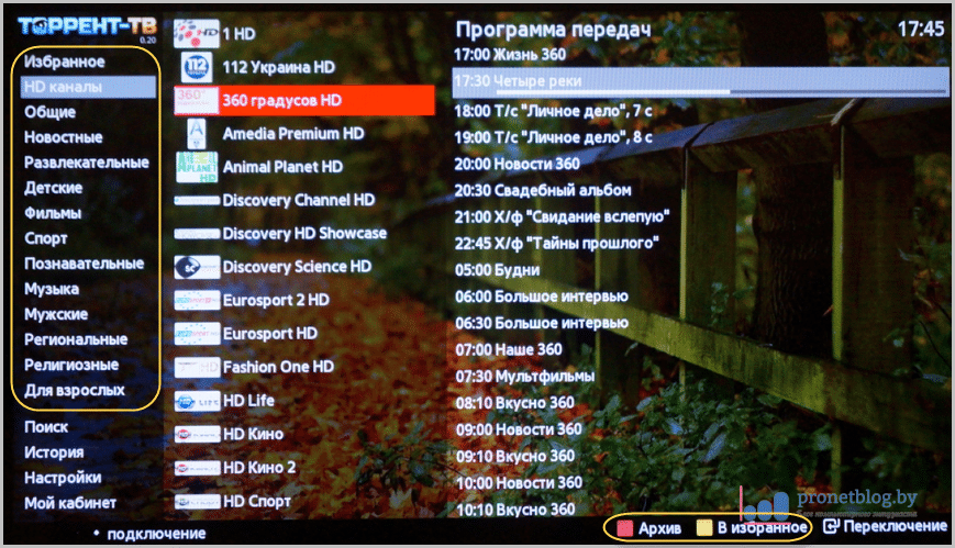 Тема: виджет Torrent TV для Smart TV Samsung
