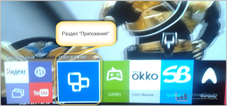 Тема: установка виджетов на Samsung Smart TV j-серии 2015 года