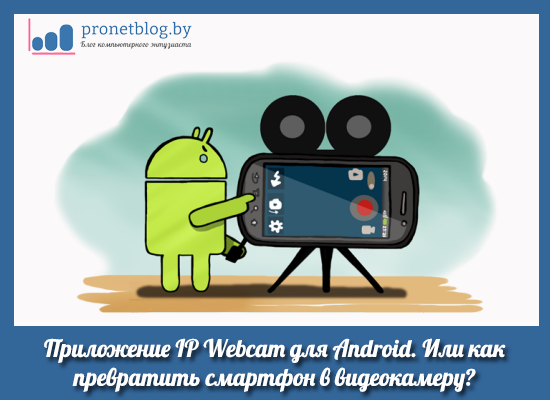 Тема: приложение IP Webcam для Android