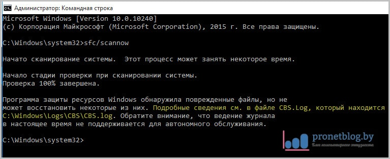 Тема: команда sfc scannow в Windows 7 и 10