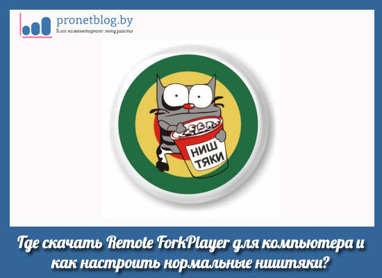 Тема: скачать Remote ForkPlayer для компьютера